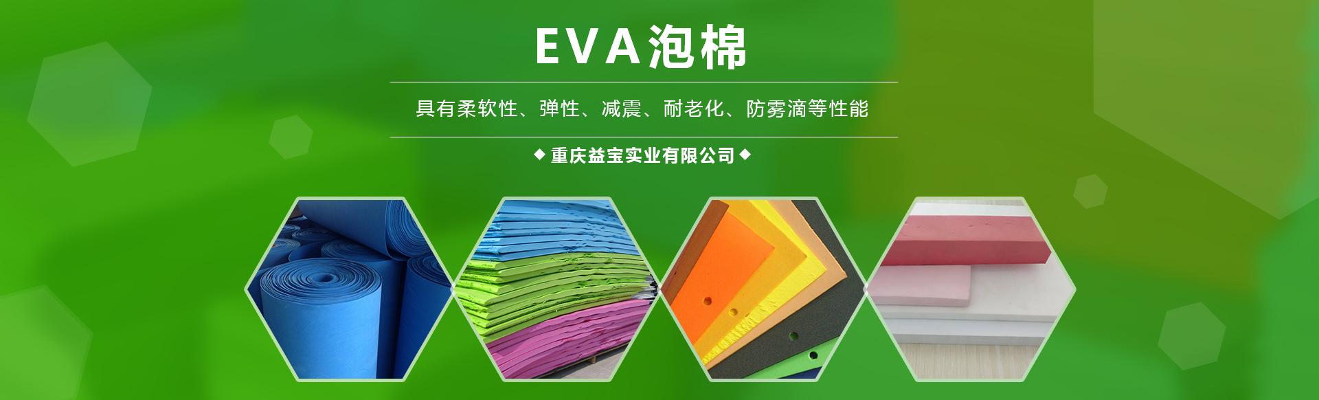 EVA泡棉厂家
